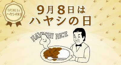 9月8日は「ハヤシの日」キャンペーン