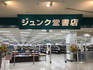 ジュンク堂南船橋店 入口