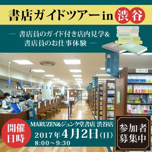 書店ガイドツアーin渋谷