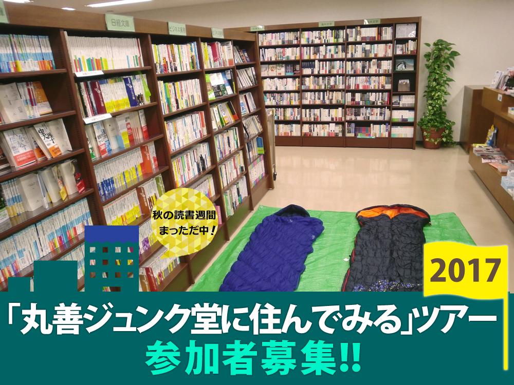 丸善ジュンク堂に住んでみるツアー2017参加者募集