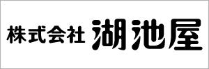 junkudotour2017_koikeya