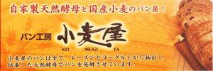 junkudotour2017_komugiya