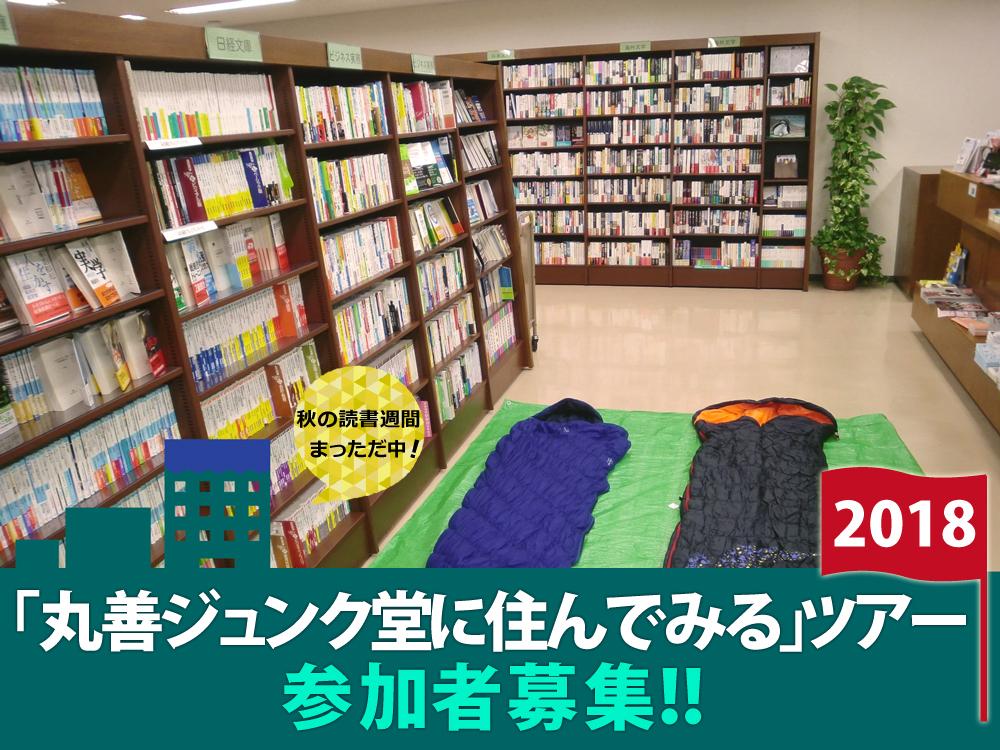 丸善ジュンク堂に住んでみるツアー2018参加者募集