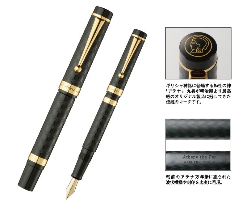 Athena the Pen