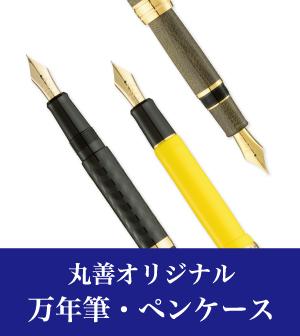 丸善オリジナル万年筆ペンケース