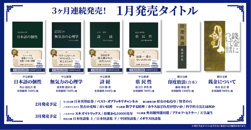 文庫・新書復刊企画
