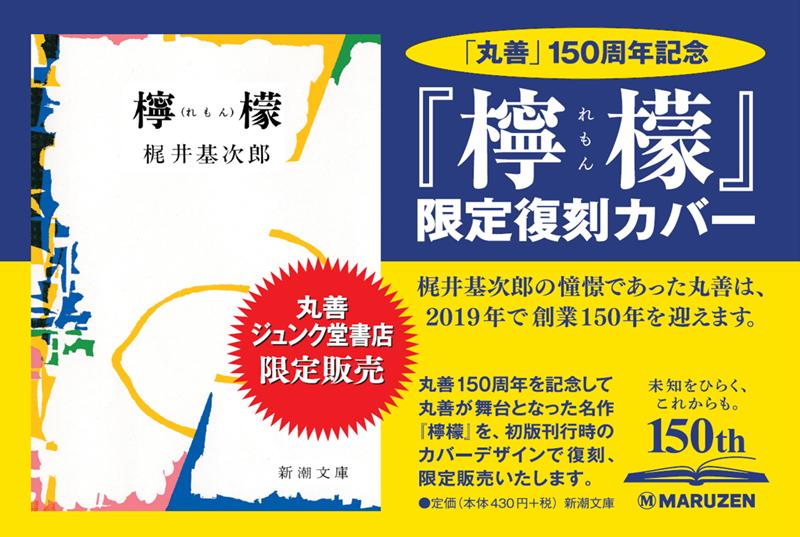 梶井基次郎『檸檬』限定復刻カバー
