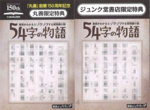 『54字の物語』限定ペーパー
