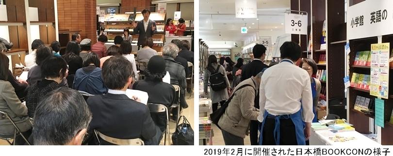 2019年2月に開催された日本橋BOOKCONの様子