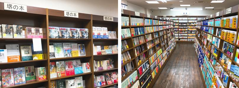 丸善髙島屋堺店