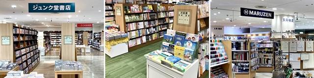 ジュンク堂書店松坂屋高槻店