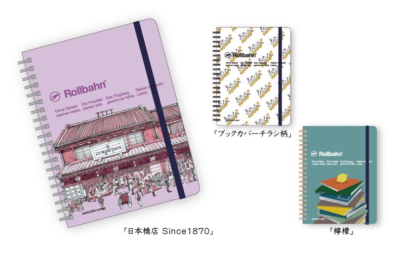 丸善オリジナル「ロルバーン ポケット付きメモ」第2弾