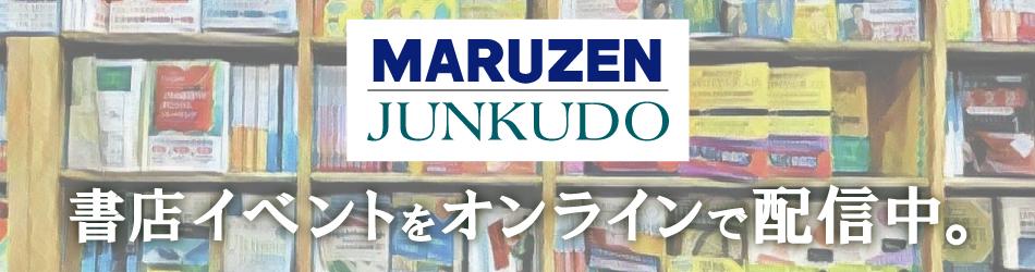 書店イベントをオンラインで配信中