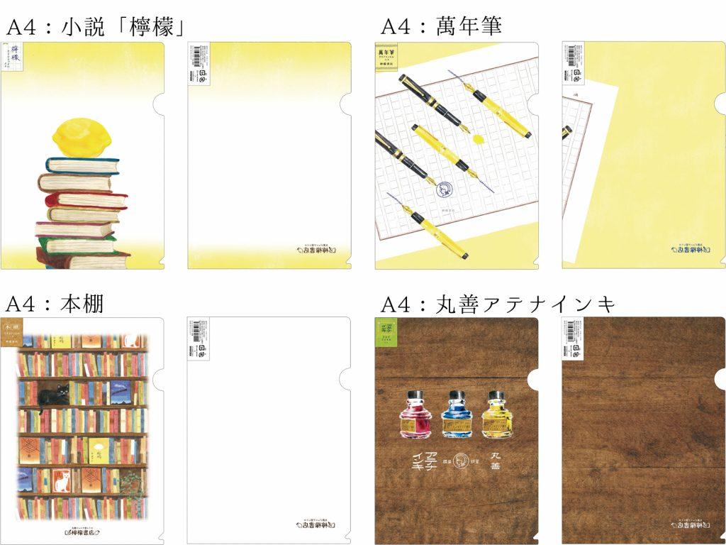 檸檬書店A4クリアファイル