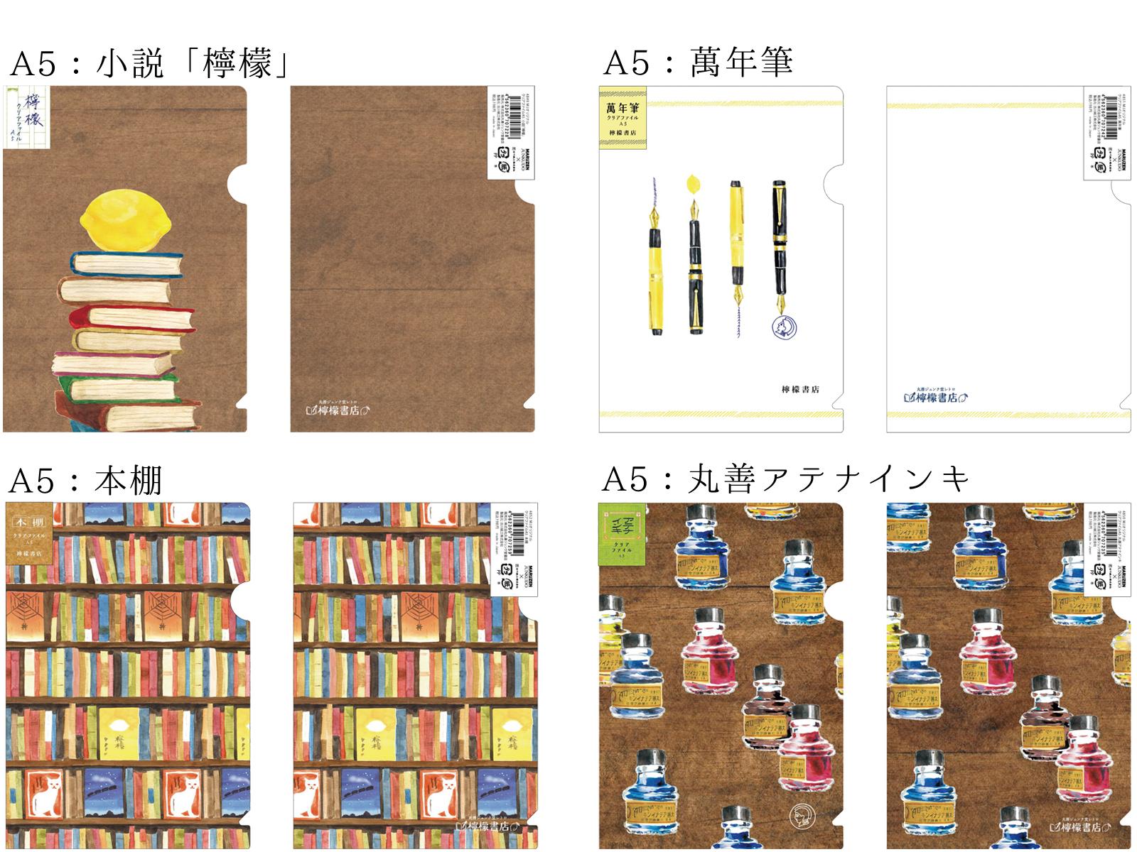 檸檬書店A5クリアファイル