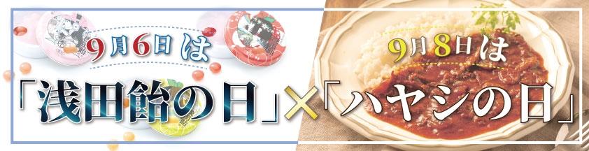 9月6日は「浅田飴の日」×9月8日は「ハヤシの日」